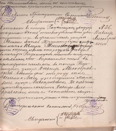 XIX century family records in Russian